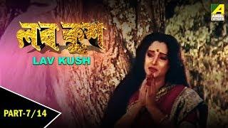 Lav Kush | লব কুশ | Bengali Children's Movie | Devotional Movie | Part - 7/14