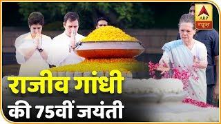 पूर्व PM राजीव गांधी की आज 75वीं जयंती, गांधी परिवार समेत कांग्रेस नेताओं ने दी श्रद्धांजलि