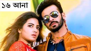 অবশেষে নবাব ছবির গান নিয়ে মুখ খুললেন শাকিব খান | NABAB Movie Song Shakib khan Subhashree Latest News