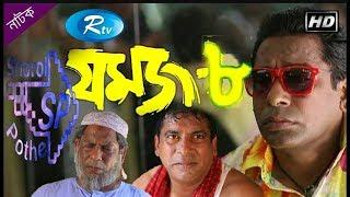 jomoj 8 ( Mosharaf korim)Eid drama2017