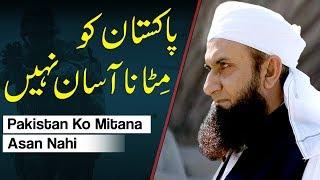 India Pakistan Tensions | پاک بھارت جنگ | Maulana Tariq Jameel Latest Bayan 28 February 2019