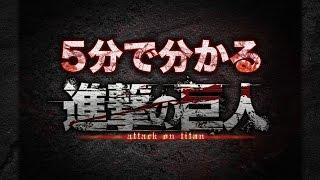 5分で分かる TVアニメ「進撃の巨人」Season 1