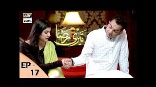Teri Raza Episode 17 - 26th October 2017 - ARY Digital Drama