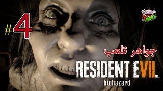 و رجعت ميا !! جواهر تلعب رزدنت ايفل 7 - (Resident Evil 7) تختيم #4