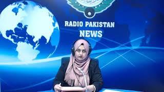 Radio Pakistan News Bulletin 1 PM  (19-01-2019)