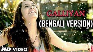 Ek Villian   Teri Galliyan Video Song   Bengali Version by Aman Trikha