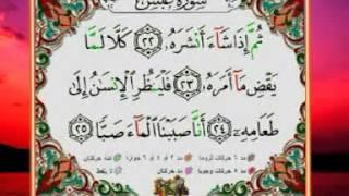 Al-Qur'an Al-Karim | Surah: Abasa | Learn to read The Noble Qur'an