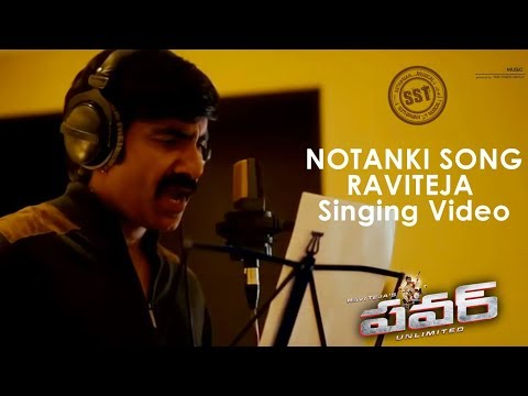 Raviteja Singing Notanki |  Power |  Raviteja, Hansika Motwani, Regina Cassandra