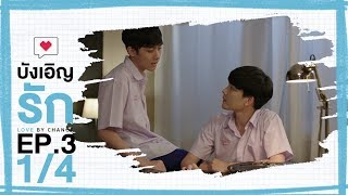 [Official] บังเอิญรัก Love by chance | EP.3 [1/4]