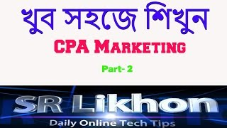 How to Start CPA Marketing, Free Landing Page, Bangla Tutorial Part 2