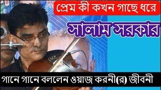 প্রেম কী কখন গাছে ধরে রে | Baul Salam Sorkar | Prem Ki Kokhono Gase Dore Re | Baul Abad Ali