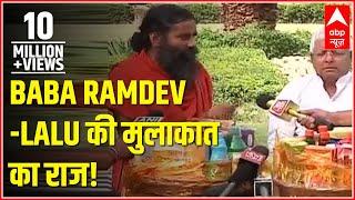 Baba Ramdev meets Lalu Prasad Yadav at his residence with a gift hamper
