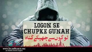 Logon se Chupke Gunah... || IslamSearch