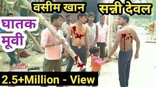 Ghatak Movie dailogue sunny deol spoof video