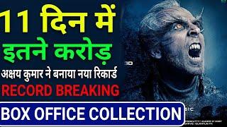 2.0 Box office collection Day 11 | Robot 2 Box office collection,Akshay Kumar,Rajinikanth,Shankar