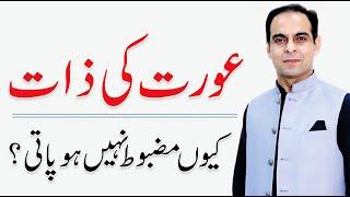 Aurat Zaat Ka Mazboot Na Hona  | Qasim Ali Shah