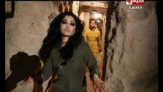 Ramez 3nkh Amun - رامز عنخ آمون - الحلقة التاسعة - هيفاء وهبي