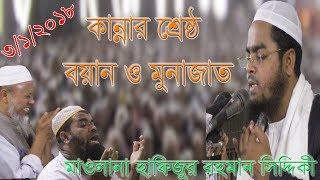 hafizur rahman siddiqi 2018 new bangla waz