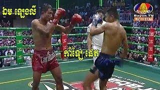 ឯម ឡេងលី Vs កាំឡៃផេត, Em Lengly, Cambodia Vs Khamlaipetch, Thai, Khmer Boxing 9 Dec 2018