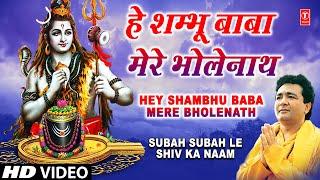 Hey Shambhu Baba Mere Bhole Nath [Full Song] Subah Subah Le Shiv Ka Naam