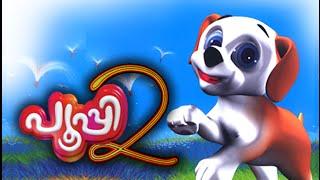 Pupi (Pupy) Volume 2 - malayalam childrens' cartoon