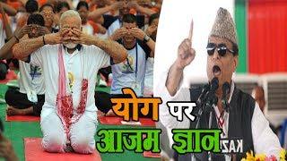 आजम खान के लिए योग दिवस है मज़ाक? ये है सेक्यूलर योग |Azam Khan Reaction On International Yaga Day|