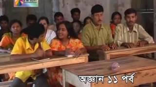 অজ্ঞানের 11 পর্ব no - 11 (Bangladeshi Comedy Video)