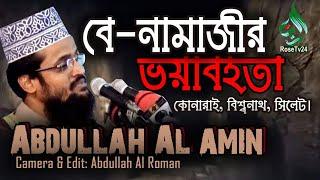 Bangla waz 2018 বে-নামাজীর ভয়াবহতা । Abdullah al Amin । কোনারাই,  বিশ্বনাথ, সিলেট । Rose Tv24 Pre..