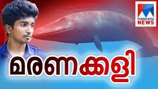 Teenage boy commits suicide in Kerala, Blue Whale Challenge suspected| Manorama News
