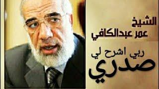 ربي اشرح لي صدري   الشيخ عمر عبد الكافي  محاضرة رائعة جدا