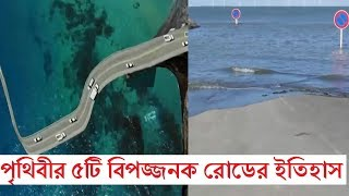World 5 Dangerous Road History | Unknown History | Bangla History Video |
