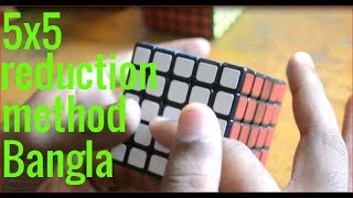 how to solve rubiks cube 5x5 by reduction method (Bangla)