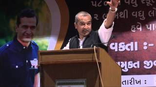 Fearless Life - Motivation Seminar (Gujarati) Part - 11