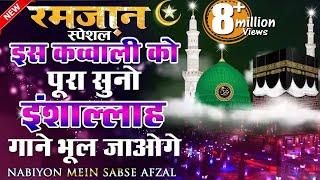 इस क़व्वाली को सुनो गाने भूल जाओगे - New Qawwali 2019 - Nabiyo Mein Sabse Afzal - Ramzan Qawwali 2019