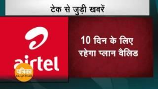 Tech news: Airtel announce 10 days free international roaming pack.