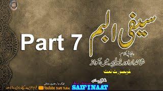 Saifi Naat collection  1 Saifi Tube