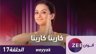 مسلسل كارينا كارينا - حلقة 17 - ZeeAlwan