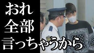 清水良太郎逮捕で浮上した