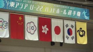 第5回東アジアU-22ハンドボール選手権大会 男子 日本-韓国