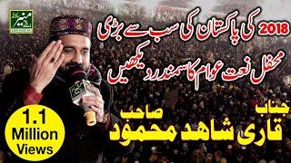 FULL HD* Qari Shahid Mahmood New Naats 2017/2018 - New Urdu/Punjabi Naat Sharif 2018
