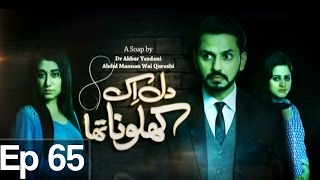 Dil Ek Khilona Tha - Episode 65 | Express Entertainment
