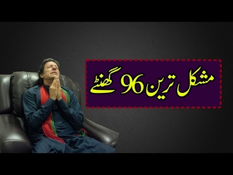 Xxx Mp4 The Previous 96 Hours And The Next Move Of Imran Khan 3gp Sex