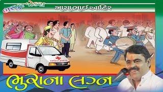 Mayabhai Ahir Nava Jokes 2017 Bhurana Lagan Full Gujarati Comedy Dayro - 2