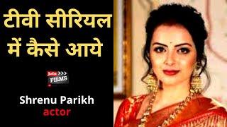 टीवी सीरियल में कैसे काम करें |how to become actor in bollywood | Shrenu Parikh | Joinfilms