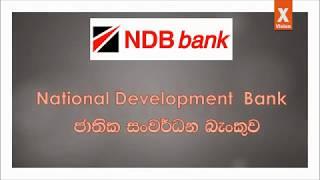 NDB Education Loan Sri Lanka
