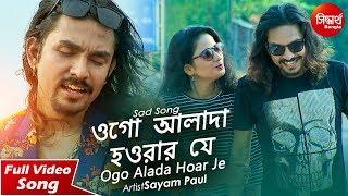 Ogo Alada Hoar Je | Sad Bangla Music Video | Sayam Paul | Siddharth Bangla
