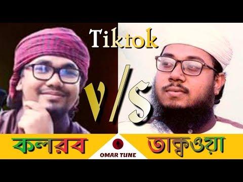 kolorob vs taqwa | করলব vs তাক্বওয়ার শিল্পীদের মজার tiktok video |2019 new musically