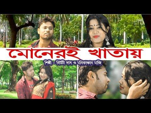 মনের খাতায় লিখে দিলাম তোমার নাম#Bangla New Song 2019 Video#BEAUTY DAS#2019 Bengali Video Song#gana