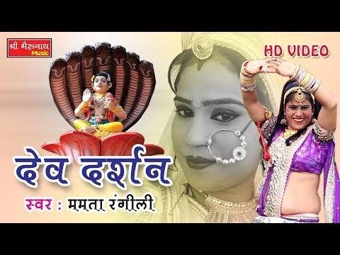 Xxx Mp4 ममता रंगीली का धमाकेदार सांग देव दर्शन Dev Darshan Latest Rajasthani Song 2018 3gp Sex