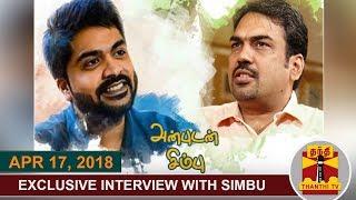 (17/04/2018) அன்புடன் சிம்பு : Exclusive Interview with Actor Simbu | Cauvery Issue | Nadigar Sangam